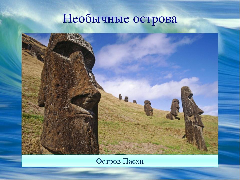 Необычные острова Остров Пасхи http://www.wall321.com/thumbnails/detail/20120...