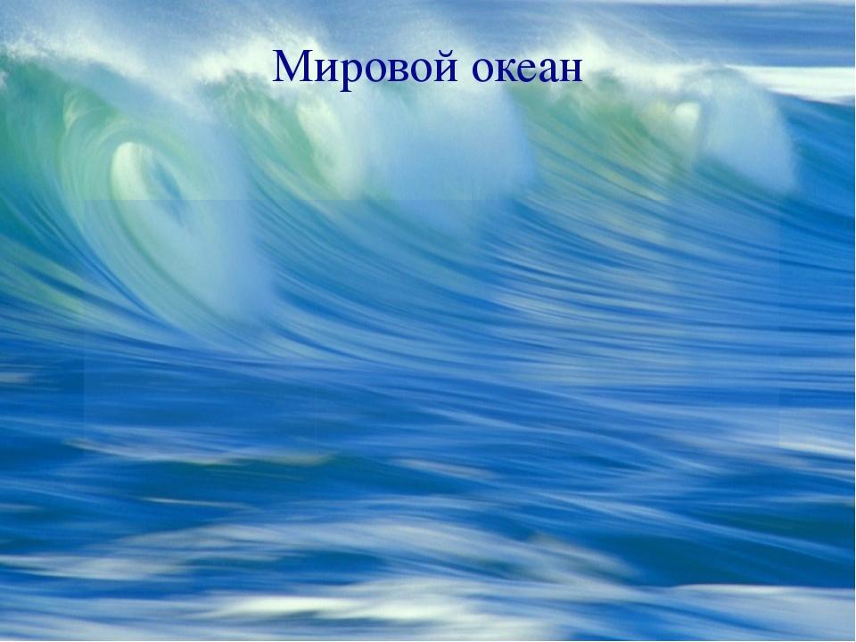 Мировой океан http://4put.ru/pictures/max/702/2157961.jpg Фон