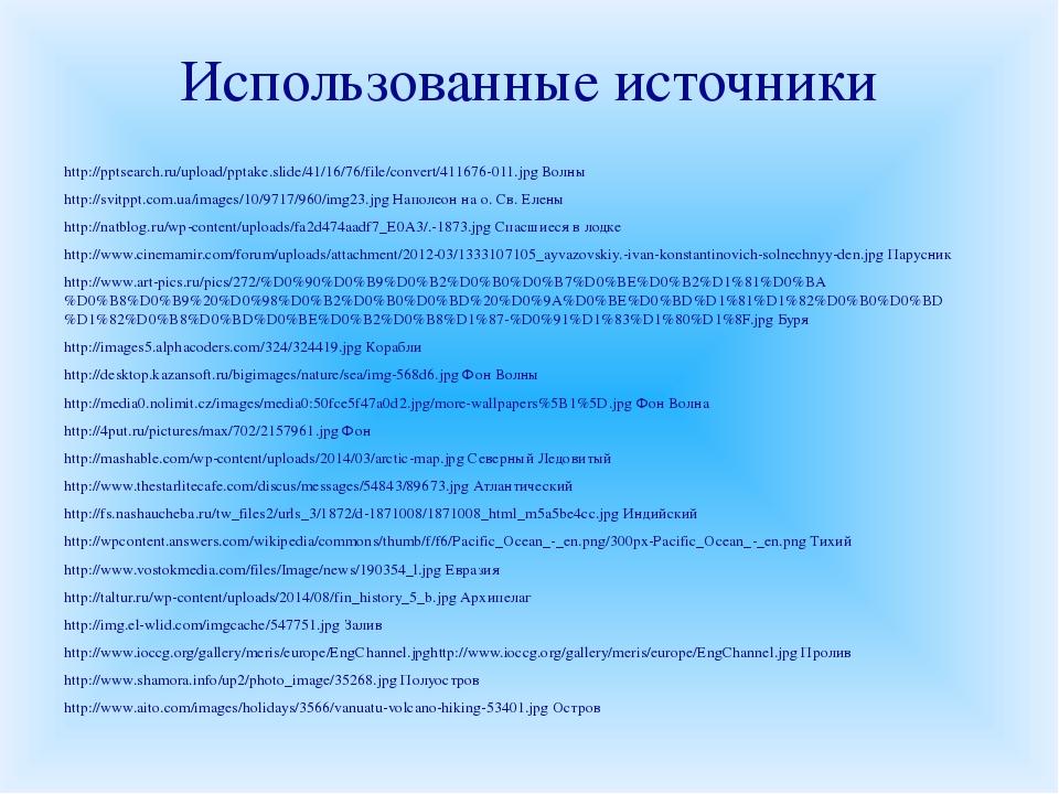 Использованные источники http://pptsearch.ru/upload/pptake.slide/41/16/76/fil...