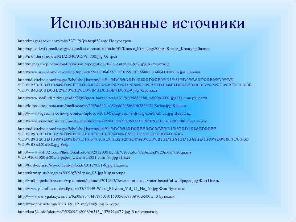 Использованные источники http://images.tackk.com/mio/537129/jda6cq65/large По...