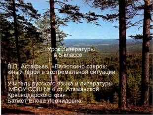 Урок литературы в 5 классе В.П. Астафьев. «Васюткино озеро»: юный герой в эк