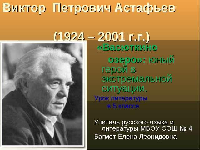Виктор Петрович Астафьев (1924 – 2001 г.г.) «Васюткино озеро»: юный герой в э...