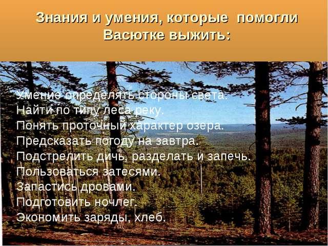 Знания и умения, которые помогли Васютке выжить: Умение определять стороны с...