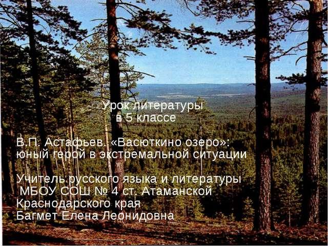 Урок литературы в 5 классе В.П. Астафьев. «Васюткино озеро»: юный герой в эк...
