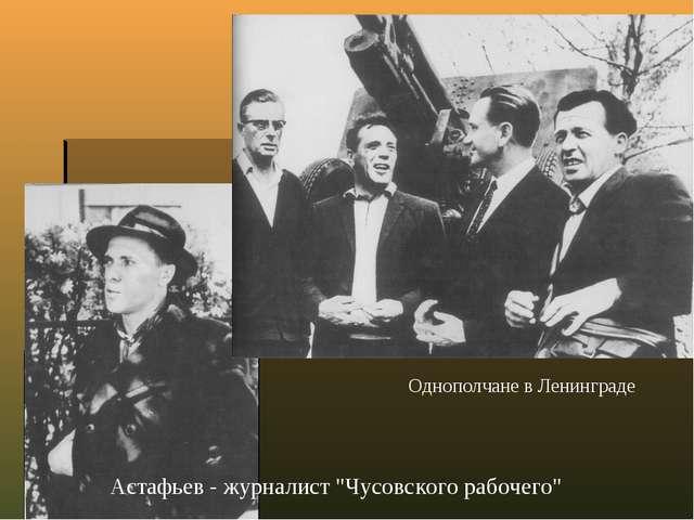 """Астафьев - журналист """"Чусовского рабочего"""" Однополчане в Ленинграде"""