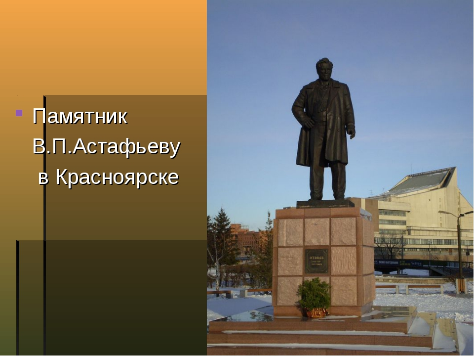 Памятник В.П.Астафьеву в Красноярске