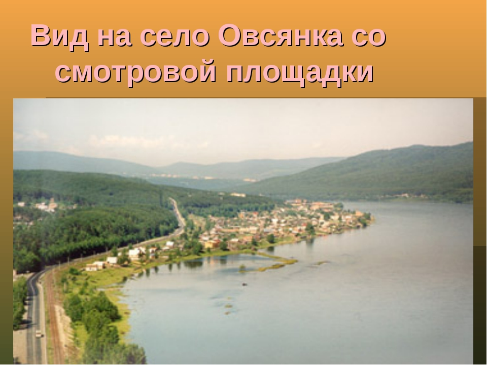 Вид на село Овсянка со смотровой площадки