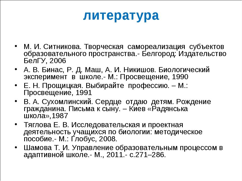 литература М. И. Ситникова. Творческая самореализация субъектов образовательн...