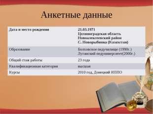 Анкетные данные Дата и место рождения21.03.1971 Целиноградская область Новоа