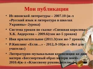Мои публикации Из японской литературы – 2007.10 (ж-л «Русский язык и литерату