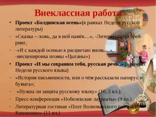 Внеклассная работа Проект «Болдинская осень»(в рамках Недели русской литерату