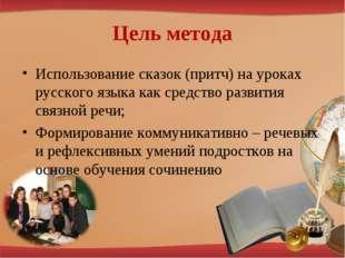Цель метода Использование сказок (притч) на уроках русского языка как средств