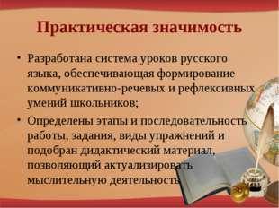 Практическая значимость Разработана система уроков русского языка, обеспечива