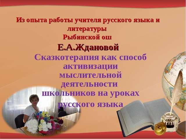 Из опыта работы учителя русского языка и литературы Рыбинской ош Е.А.Ждановой...