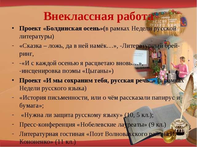 Внеклассная работа Проект «Болдинская осень»(в рамках Недели русской литерату...