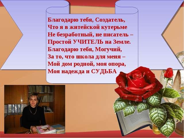 Благодарю тебя, Создатель, Что я в житейской кутерьме Не безработный, не пис...
