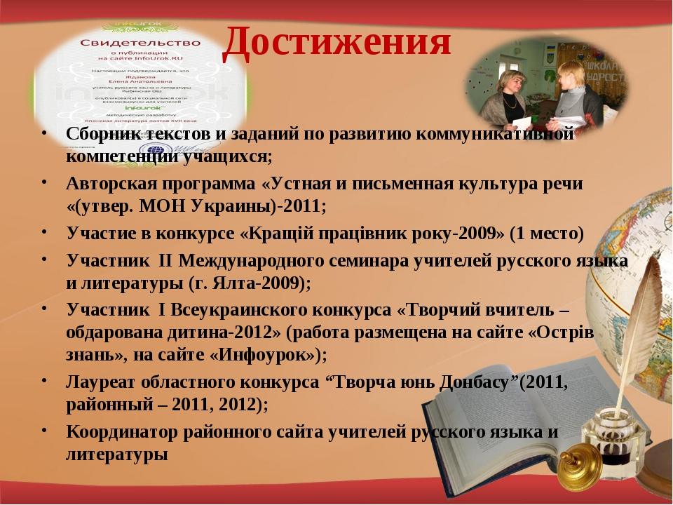 Достижения Сборник текстов и заданий по развитию коммуникативной компетенции...