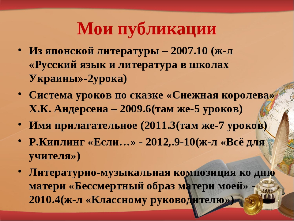 Мои публикации Из японской литературы – 2007.10 (ж-л «Русский язык и литерату...