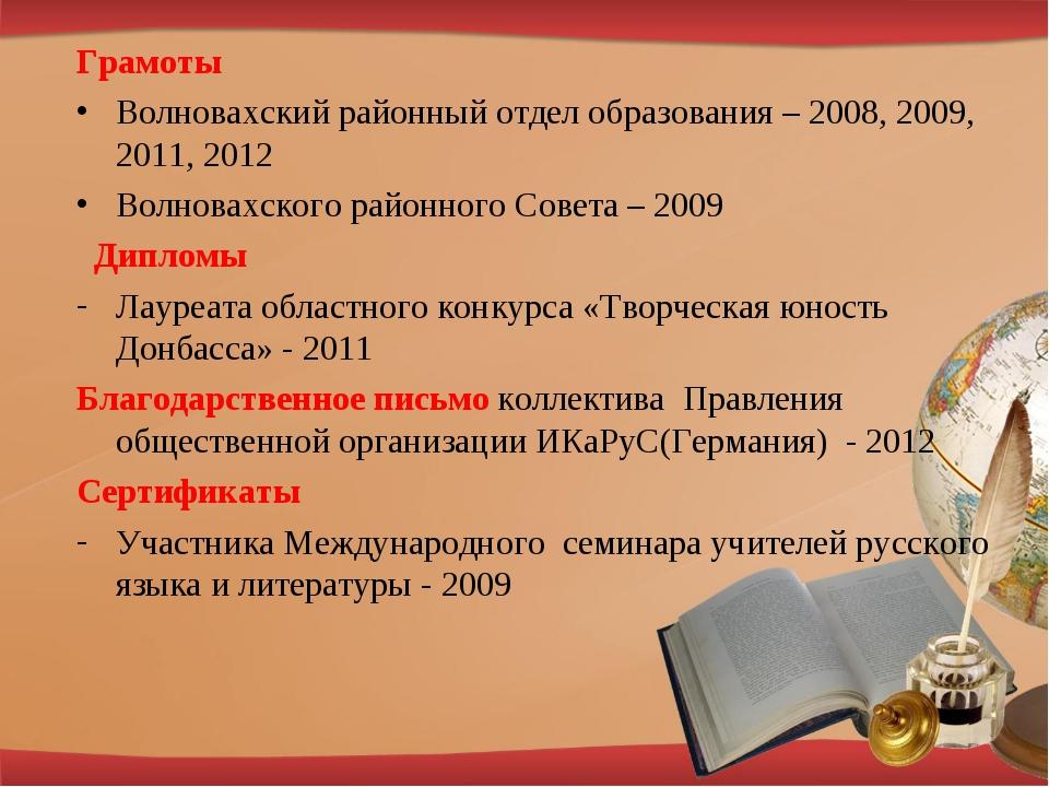 Грамоты Волновахский районный отдел образования – 2008, 2009, 2011, 2012 Волн...