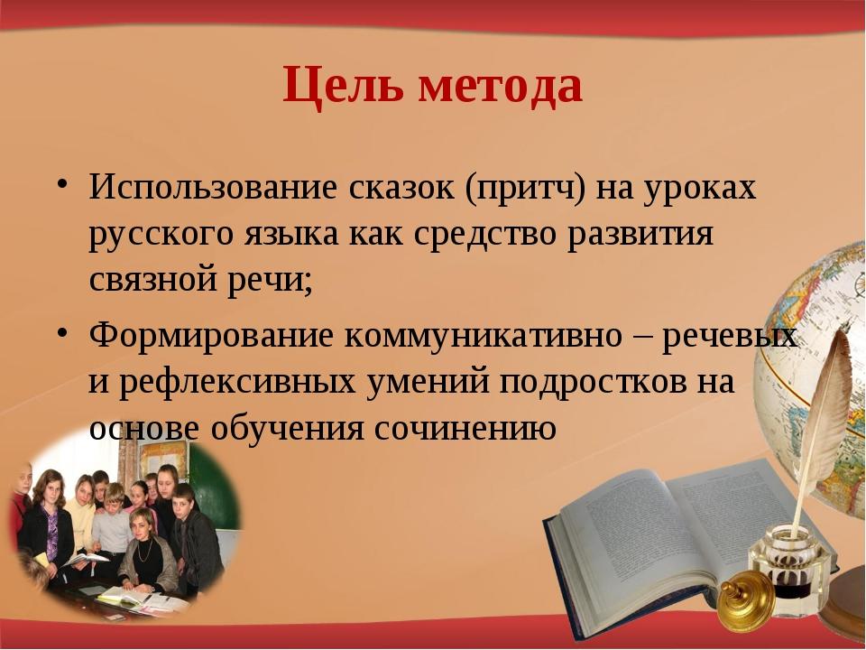 Цель метода Использование сказок (притч) на уроках русского языка как средств...