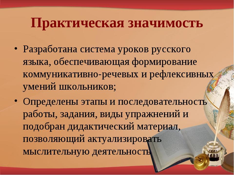 Практическая значимость Разработана система уроков русского языка, обеспечива...