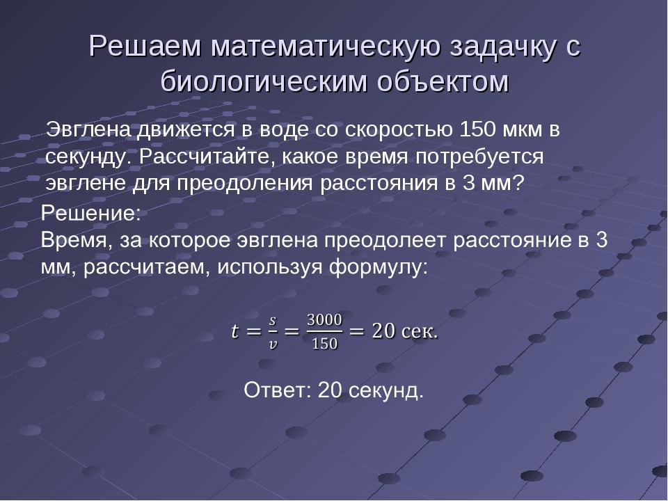 Решаем математическую задачку с биологическим объектом Эвглена движется в вод...