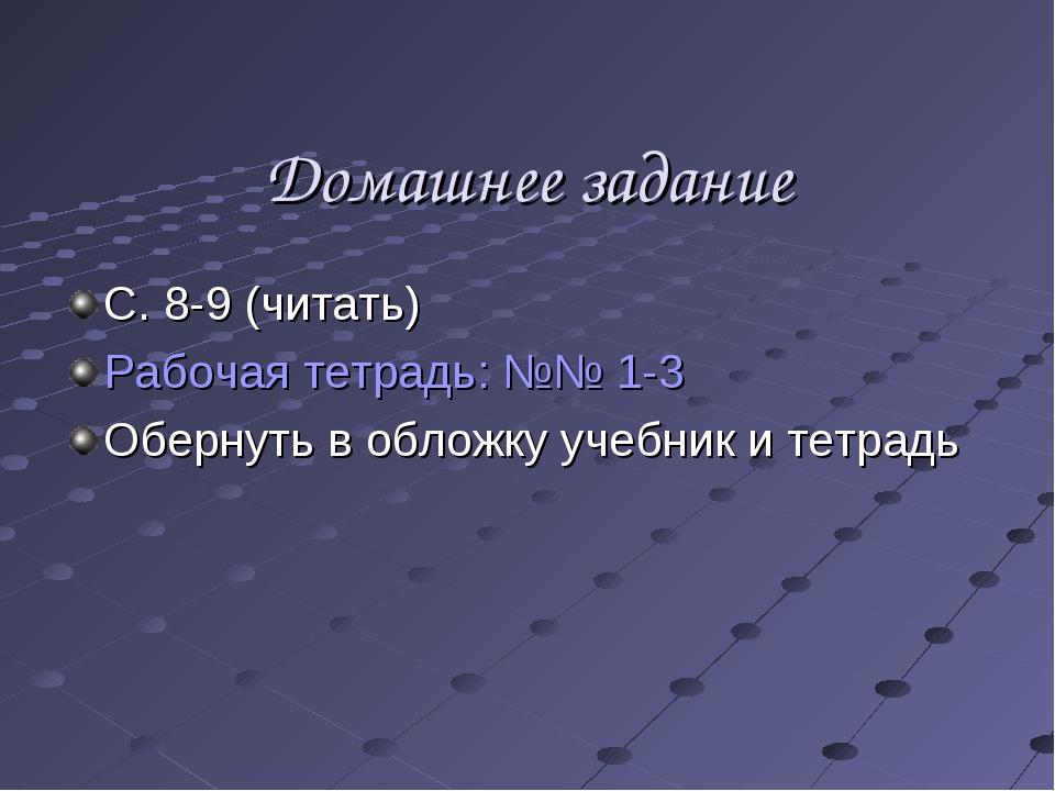 Домашнее задание С. 8-9 (читать) Рабочая тетрадь: №№ 1-3 Обернуть в обложку у...