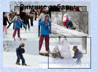 Катается на лыжах Катаются на санках Лепят снеговика Катаются на коньках Зимн