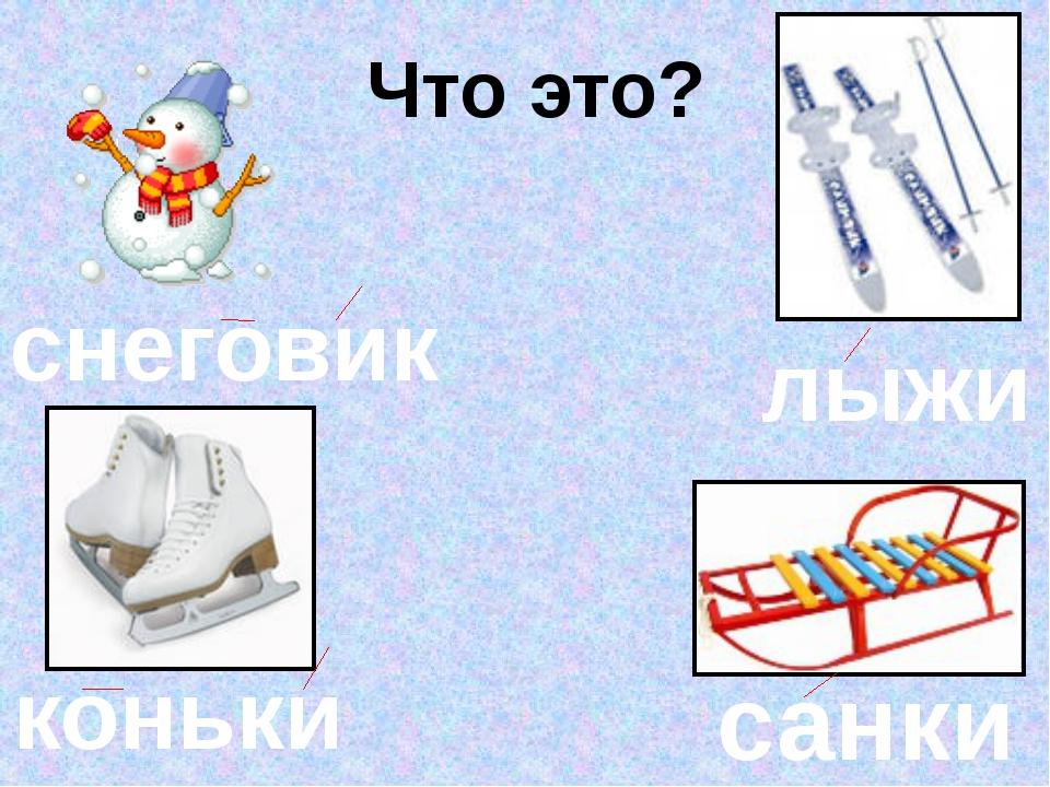 лыжи снеговик санки коньки Что это?
