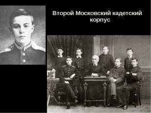 Второй Московский кадетский корпус
