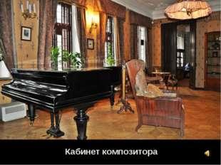 Кабинет композитора