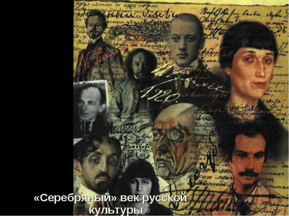 «Серебряный» век русской культуры