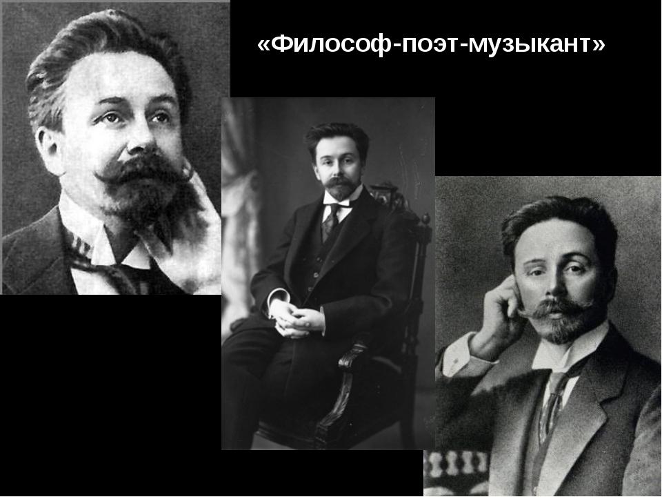 «Философ-поэт-музыкант»
