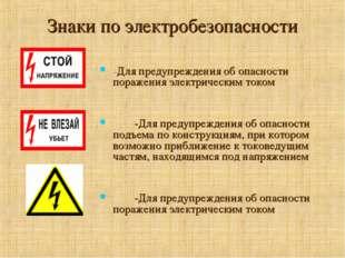 -Для предупреждения об опасности поражения электрическим током -Для предупре