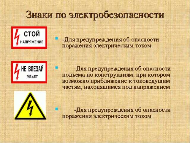 Конспект занятия по обж электробезопасность для 9 класса ответы по электробезопасности 2 группа допуска