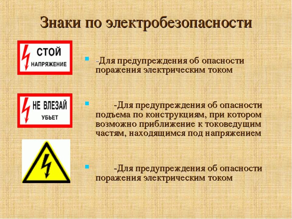 -Для предупреждения об опасности поражения электрическим током -Для предупре...