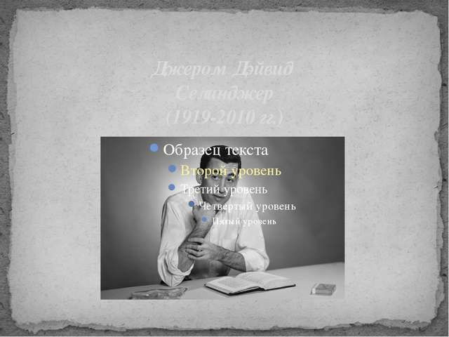 Джером Дэйвид Селинджер (1919-2010 гг.)