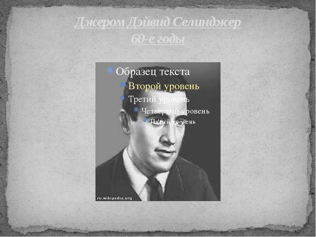 Джером Дэйвид Селинджер 60-е годы