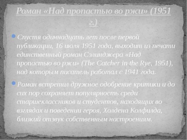 Спустя одиннадцать лет после первой публикации, 16 июля 1951 года, выходит из...