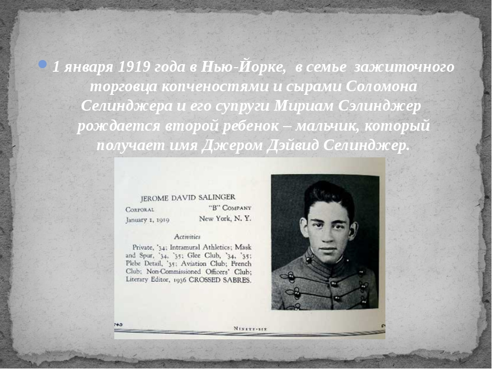 1 января 1919 года в Нью-Йорке, в семье зажиточного торговца копченостями и с...