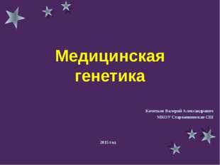 Медицинская генетика Кочетков Валерий Александрович МКОУ Староаннинская СШ 20