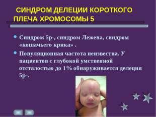 СИНДРОМ ДЕЛЕЦИИ КОРОТКОГО ПЛЕЧА ХРОМОСОМЫ 5 Синдром 5р-, синдром Лежена, син