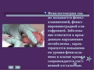 Фенилкетонурия так-же называется фенил-аланинемией, фенил-пировиноградной оли