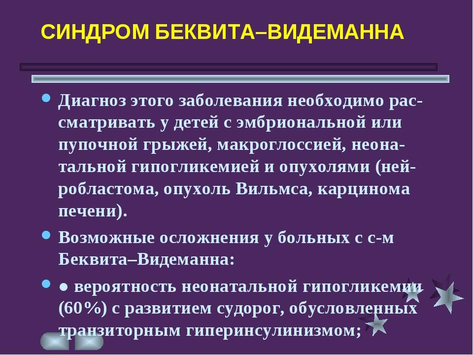 СИНДРОМ БЕКВИТА–ВИДЕМАННА Диагноз этого заболевания необходимо рас-сматривать...