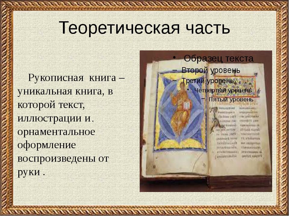 Рукописная книга сделать своими руками