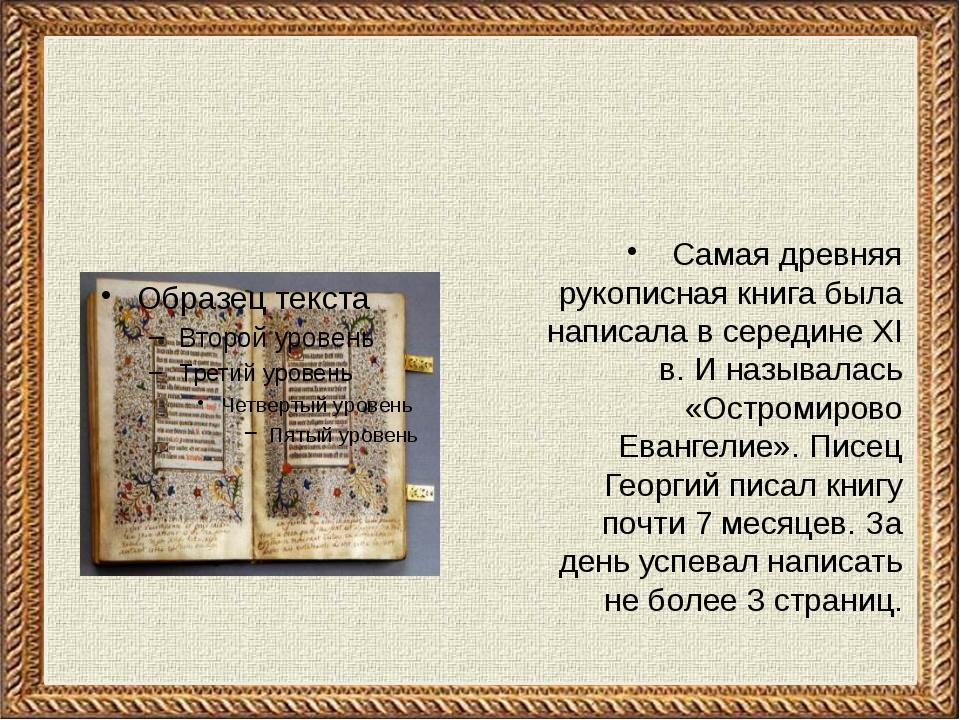 """Проект """" Создание православной рукописной книги своими руками"""""""