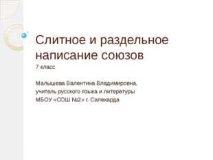 Слитное и раздельное написание союзов 7 класс Малышева Валентина Владимировна