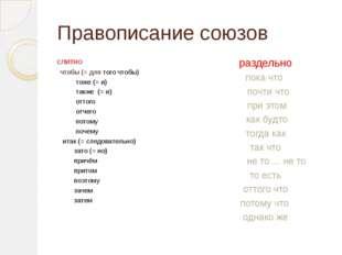 Правописание союзов слитно чтобы (= для того чтобы) тоже (= и) также (= и) от