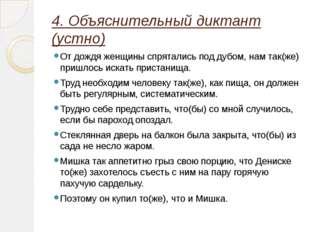 4. Объяснительный диктант (устно) От дождя женщины спрятались под дубом, нам