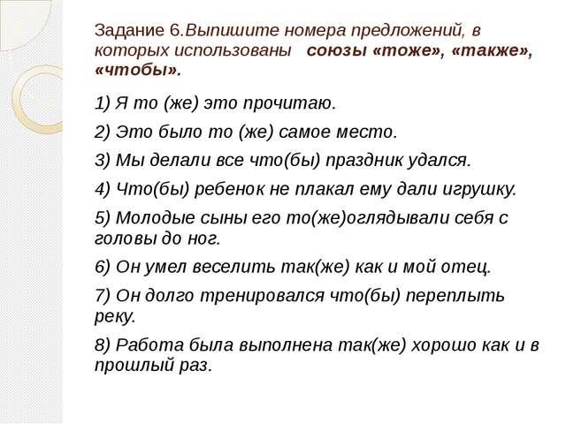 Задание 6.Выпишите номера предложений, в которых использованы союзы «тоже»,...